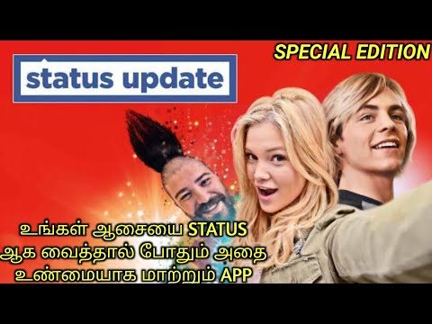 STATUS UPDATE|Tamil voice over|Hollywood movie Story & Review in Tamil|English to Tamil|Tamil dubbed