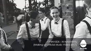 Open Kids - Хулиганить (Making of Official Video 2017)