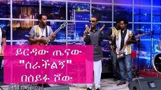 """ሰራችልኝ"" Yerdaw Tenaw Live Performance - Seifu on EBS"