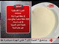 برنامج المطبخ - طريقة عمل النمورة الفلسطينية - الشيف آيه حسني - Al-matbkh