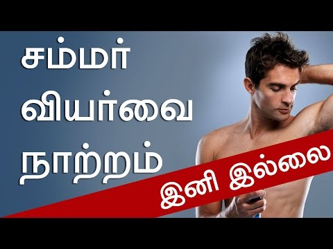 Sweating smell Home Remedy - Tips for Reducing Body Odor - Summer Health tips in Tamil
