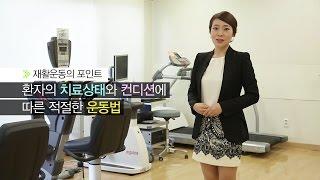 암환자 재활운동 프로그램 미리보기