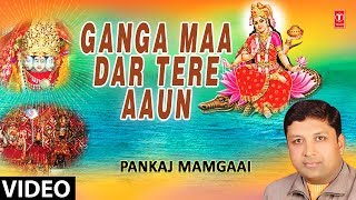Ganga Maa Dar Tere Aaoon By Pankaj Mamgaai [Full HD Song] I Ganga Mansa Chandi Ka Darbar
