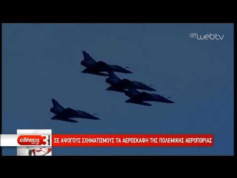 28η Οκτωβρίου: Στρατιωτική παρέλαση – Αυστηρό μήνυμα ΠτΔ στην Άγκυρα   28/10/19   ΕΡΤ