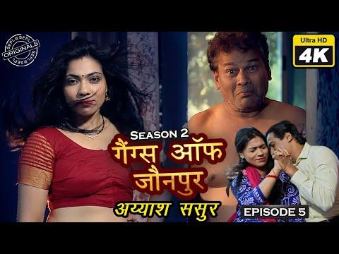 गैंग्स ऑफ़ जौनपुर - Gangs Of Jaunpur - वेब सीरीज - Season 2 Ep 5 - Web Series 4K