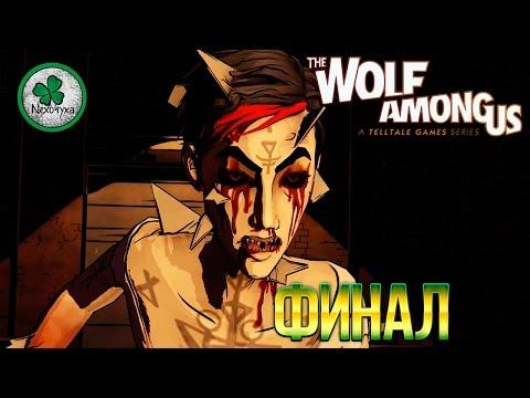The Wolf Among Us | Финал #10