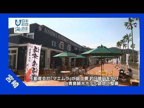 2017年 #26 青島観光の起爆剤に!温泉宿泊施設誕生 | …
