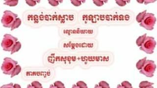 Khmer Culture - Konlong Bak Slab Kolab Bak Tong