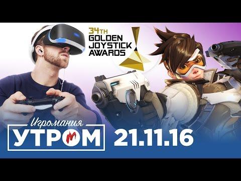 Игромания Утром 21 ноября 2016 (Golden Joystic Awards 2016, Overwatch, Beyond Good & Evil 2)