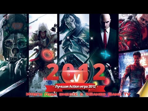 Лучшая action игра 2012 (Best action game 2012)