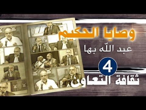 وصايا عبد الله بها4: ثقافة التعاون