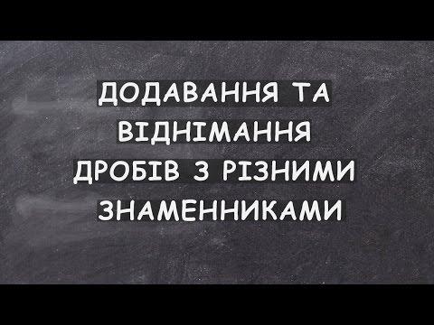Урок 5. Додавання та віднімання дробів з різними знаменниками