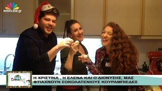 CHILL OUT επεισόδιο 22/12/2015