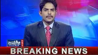 Janasri kannada News Headlines Today live