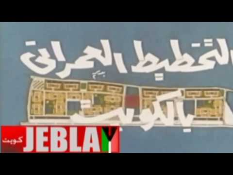 برنامج التخطيط العمراني بالكويت