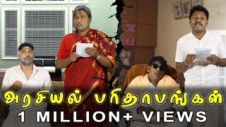 Video Arasiyal Paridhabangal | Political Spoof on Jallikattu Issue | Troll | Madras Central MP3, 3GP, MP4, WEBM, AVI, FLV Januari 2018