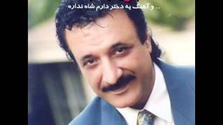 Hassan Shamaeezadeh - Davaa |شماعی زاده - دعوا