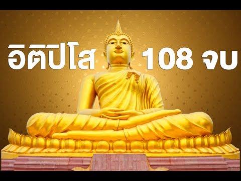 บทสวดมนต์ แห่งความโชคดี อิติปิโส 108 จบ ฟังทุกวัน หนุนนำดวง ให้แคล้วคลาด โชคดีเสมอ HD
