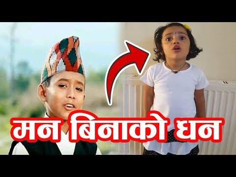 (हरेक बाल बालिकाको मनमा बस्न पुगेछ 'मन बिनाको धन' | Jenisha Bhattarai | Ashok Darji | Man Binako Dhan - Duration: 3 minutes, 21 seconds.)