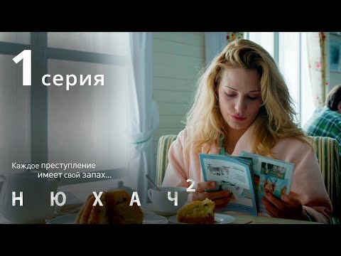 Нюхач. Сезон 2. Серия 1. Детектив. The Sniffer. Season 2. Episode 1.
