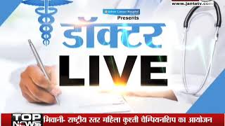 Doctor LIVE with Dr Nikhil Gupta 25.10.17