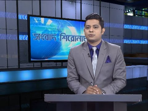 04 PM News Headline || নিউজ হেডলাইন || 28 November 2020 || ETV News