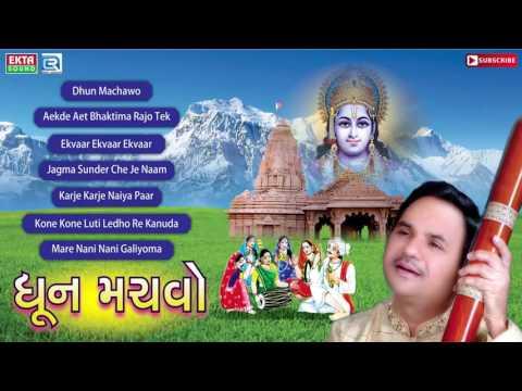 Video Super Hit Gujarati Bhajan | Dhun Machavo 1 | Hemant Chauhan New Bhajan 2016 | Audio JUKEBOX download in MP3, 3GP, MP4, WEBM, AVI, FLV January 2017