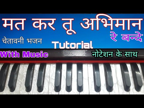 Mat Kar Tu Abhimaan Re Bande   Bhajan   On Harmonium   Tutorial with Notation by Lokendra Chaudhary