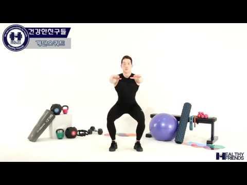 [다신6기 운동과제] 1주 1일차 - 다이어트 초보반