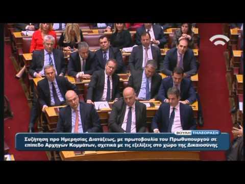 Δ/γία Πρωθυπουργού Α.Τσίπρα στην Προ Ημερησίας Διατάξεως Συζήτηση (Δικαιοσύνη) (29/03/2016)
