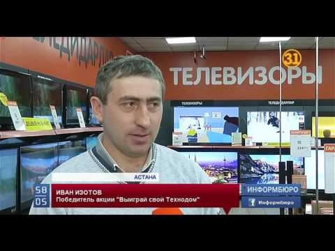 Акция \Выиграй свой Технодом\ нашла своих последних победителей - DomaVideo.Ru