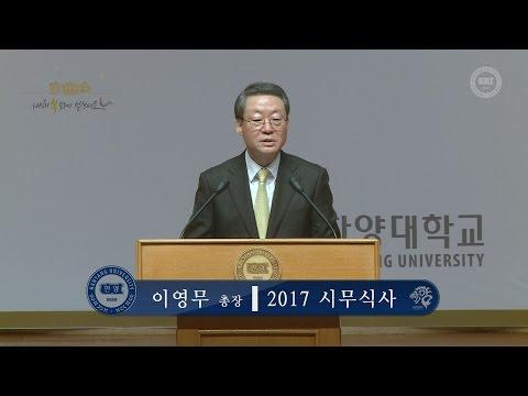 2017 신년 인사회 및 시무식 - 이영무 총장님 시무식사