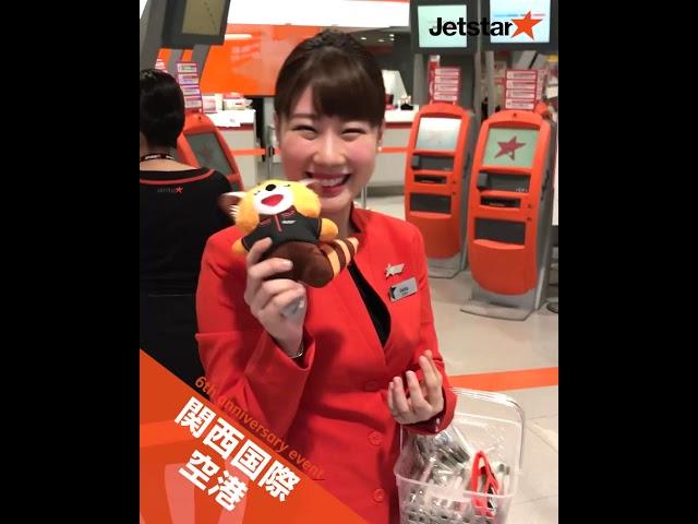 ジェットスター・ジャパン6周年記念イベントムービー