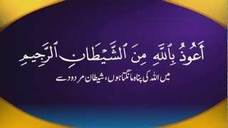 33: Surah Al-ahzaab By Mishary Rashid Al-afasy 2012 Urdu Quran Hd