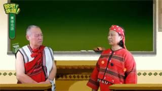 說吧! 族語! 生活會話篇_賽德克語_賽德克語難學嗎?