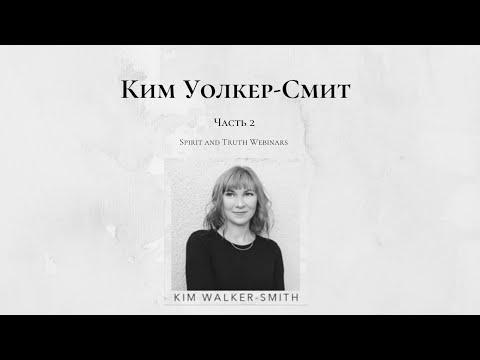 Вебинар «Дух и истина» с Ким Уолкер-Смит (2 часть)