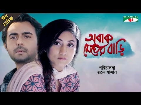 Obak Megher Bari | Bangla Eid Natok 2019 | Apurba | Safa Kabir | Channel i TV