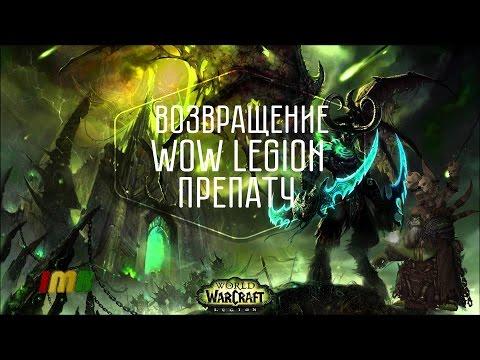 World of Warcraft Legion - лучшее время вернуться и начать играть. Обзор препатча и выбор класса.