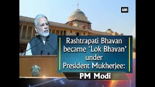 New Delhi, July 24 (ANI): Speaking at the farewell ceremony of President Pranab Mukherjee in national capital, Prime Minister Narendra Modi, on Monday said Rashtrapati Bhavan became 'Lok Bhavan' under President Pranab Mukherjee's tenure.--------------------------------------Subscribe now! Enjoy and stay connected with us!!☛ Visit our Official website: http://www.aninews.in/☛ Follow ANI News : https://twitter.com/ani_news☛ Like us: https://www.facebook.com/ANINEWS.IN☛ Send your suggestions/Feedback: shrawankp@aniin.com