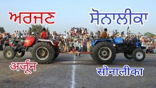 arjun vs sonalika