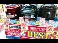 「おこげ」もできる11万円の炊飯器 の動画検索結果
