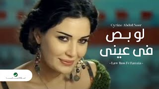 Video Cyrine Abdul Noor  Law Bass Fe Eanaia سرين عبد النور - لو بص فى عينى MP3, 3GP, MP4, WEBM, AVI, FLV Juli 2018