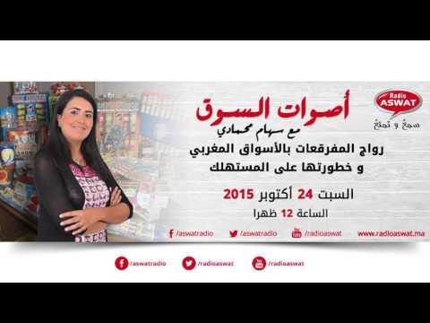 رواج المفرقعات بالأسواق المغربية