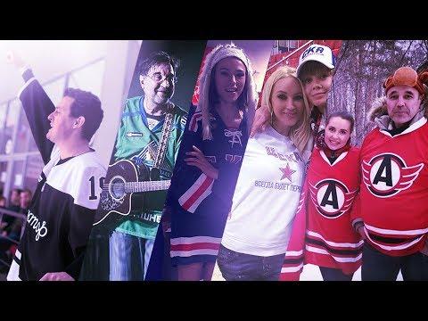 Топ-10 звёздных болельщиков КХЛ (видео)