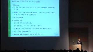 Android でリアルタイムゲームの開発方法 : Google Developer Day 2009 Japan
