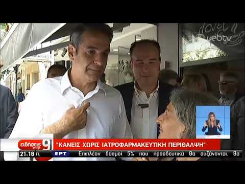 Κ. Μητσοτάκης: Θα είμαι πρωθυπουργός όλων των Ελλήνων | 31/05/2019 | ΕΡΤ
