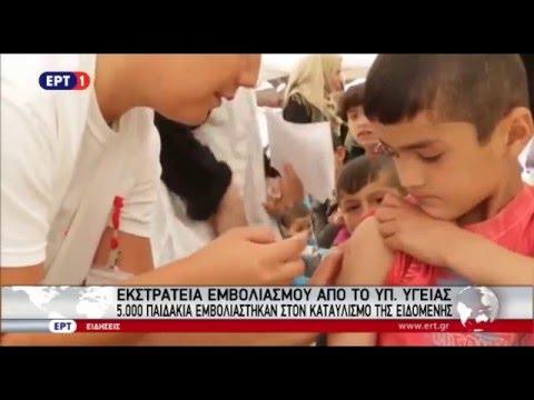 Χιλιάδες παιδιά εμβολιάστηκαν στην Ειδομένη | Από τις ειδήσεις της ΕΡΤ