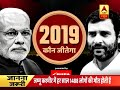 Kaun Jitega 2019: Row Over Modi Govts New Plan To Nab Terrorists & Reduce Terrorism In Srinagar - Video