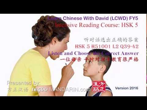 HSK 5 A very strict mother H51001 L2 Q39-42 一位母亲 平时对孩子教育很严格