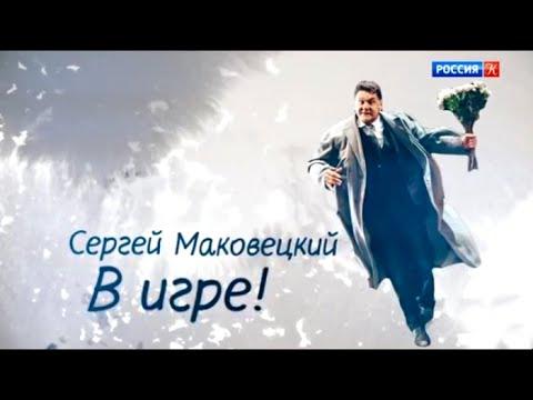 Сергей Маковецкий. В игре 1 часть - DomaVideo.Ru